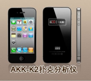 第二代AKK-K2扑克扫描仪