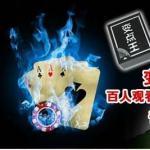 最新扑克变点王