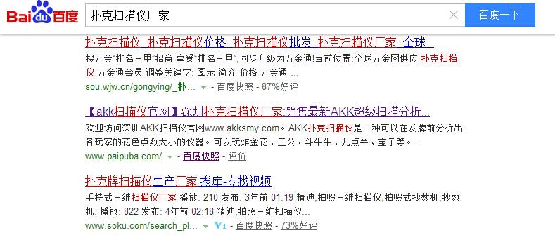这是akk扫描仪官网?