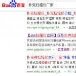 9月19日akk扫描仪官网的网站内容被人套用?